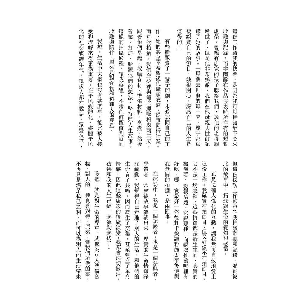 【 大将出版社 】阿贤好食光 - 美食/全职生活/阿贤人情味