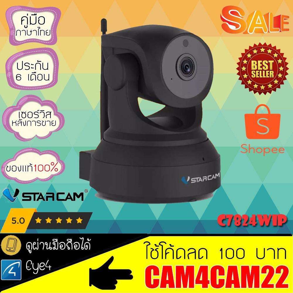 VSTARCAM IP Camera Wifi กล้องวงจรปิดไร้สาย ดูผ่านมือถือ รุ่น C78
