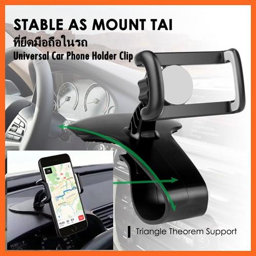 ที่วางโทรศัพท์ในรถ Universal Car Phone Holder Clip (Q12) ที่ยึดมือถือในรถ แท่นวางโทรศัพท์ แบ