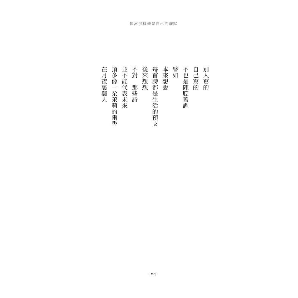 【大将出版社 - 诗集】像河那样他是自己的静默 - 张锦忠诗集