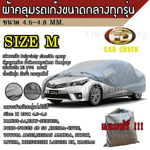 ((ใหม่ล่าสุด)) ผ้าคลุมรถยนต์ ผ้าคลุมรถ HI-PVC อย่างหนา สำหรับรถเก๋งขนาดกลาง ทุกรุ่น Size: M ขนาด 4.50-4.80 M CIVIC