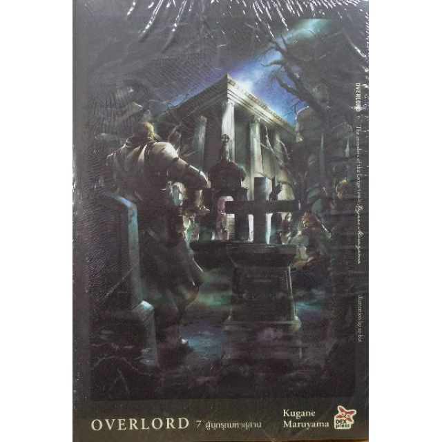 Overlord นิยายแย