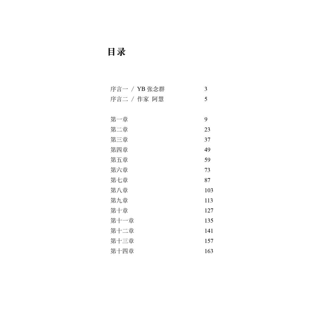 【大将出版社 - 小说】南国以南 - 导演/小说/中国/马来西亚