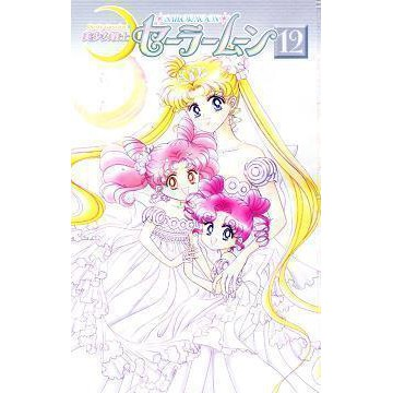 {e-Manga} Sailor Moon Chapter. 1~42 [End] English Version [ PDF Only ]