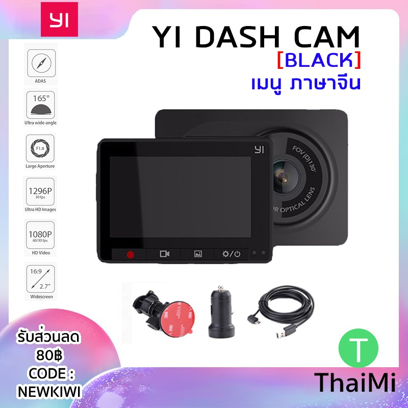 🔥ส่งฟรี 🔥Xiaomi Yi กล้องติดรถยนต์ Car Dash Cam Camera Full HD 1080p car WIFI DVR(เมน