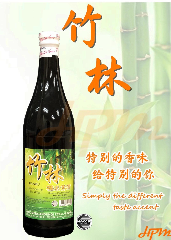 Banbu Glutinous Cooking Rice Wine 640ml