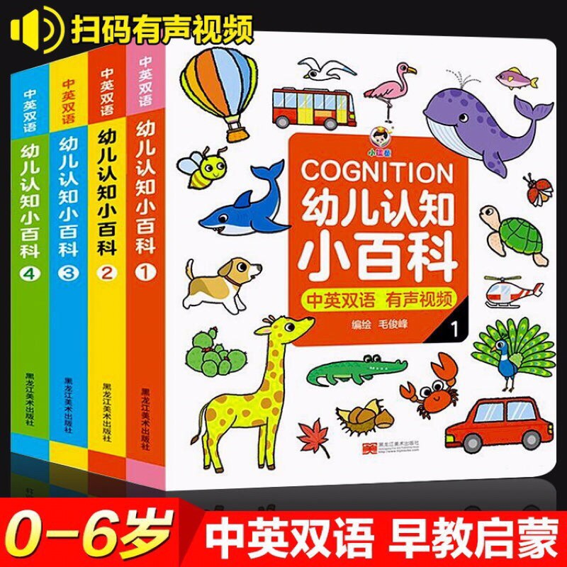 4Books/Set Hardcover Children\'s Cognitive Encyclopedia Chinese and English Bilingual Kids Picture Book 认知小百科宝宝 儿童绘本双语中