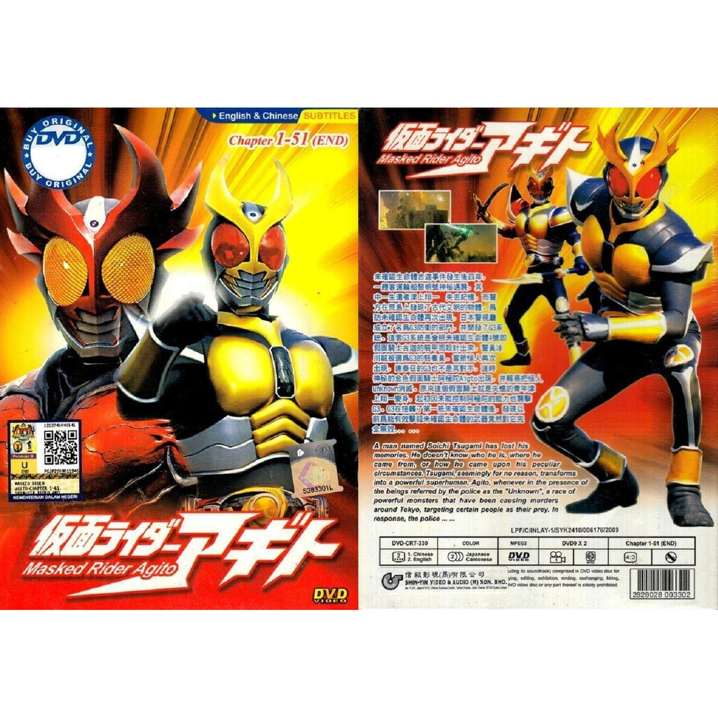 JAPANESE ANIME DVD : KAMEN RIDER AGITO VOL  1 - 51END