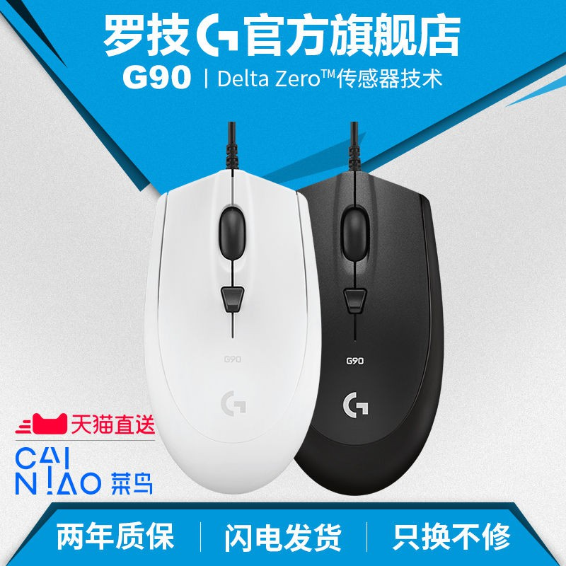 Official flagship store Logitech G90 2017 version of wired mouse game macro  mouse Jedi survival for chicken girls