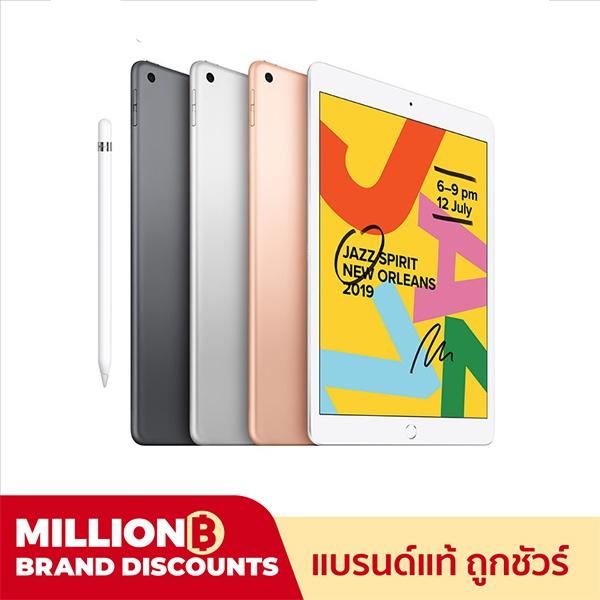 Apple iPad 10.2 Wi-Fi (7th