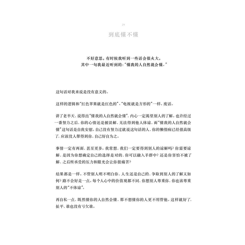 【 大将出版社 】欣想事成iii电台禁播版 - 杂文