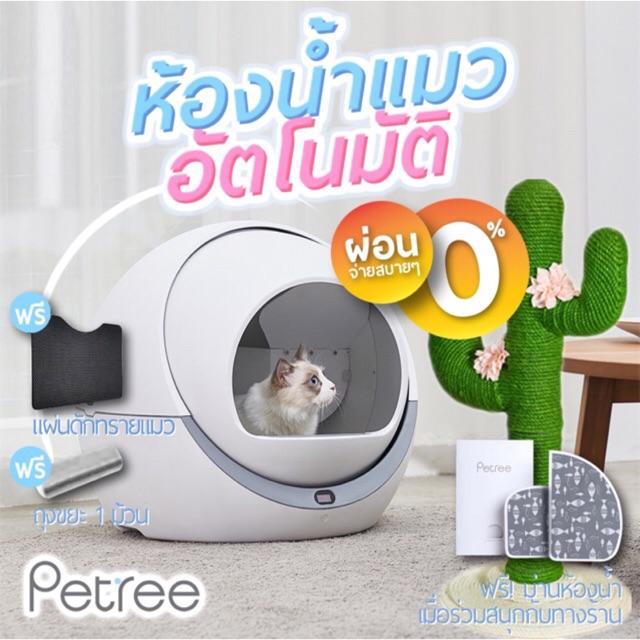 ส่งฟรี! Petree ห้องน้ำแมวอัตโนมัติ (ฟรี! พรมดักทราย ถุงขยะ) กระบะทรายแมว by DigilifeG
