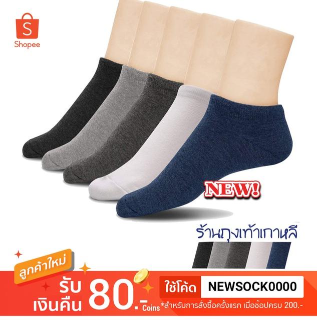 ถุงเท้าข้อสั้น พอดีตาตุ่ม ผ้านิ่มมาก iSocks  ใหม่!! สีก