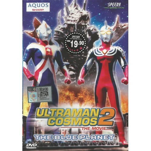 Ultraman Cosmos The Movie 2 : The Blue Planet DVD