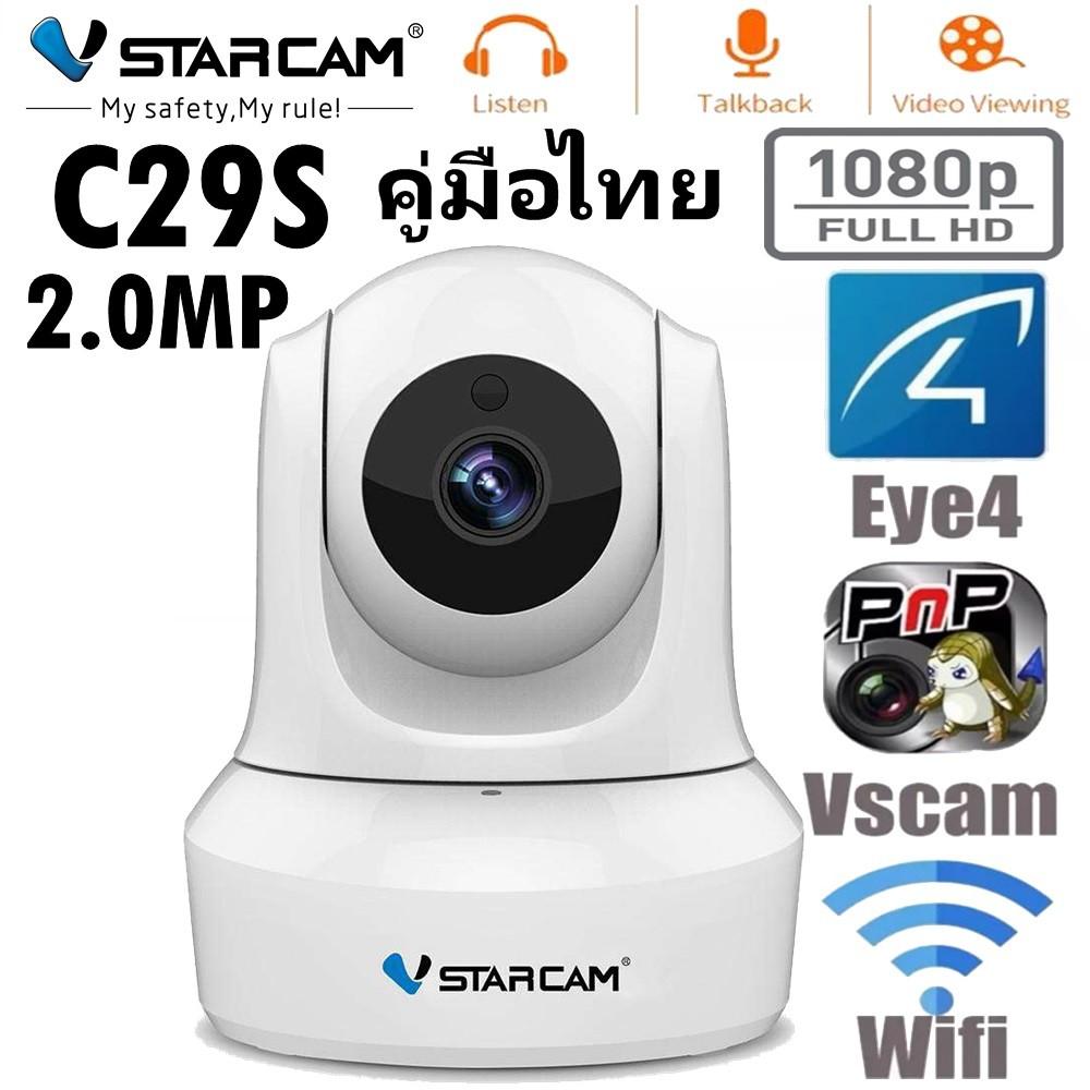 VStarcam C29S 1080 Full HD กล้อง IP แบบไร้สายกล้องวงจรปิดWiFi