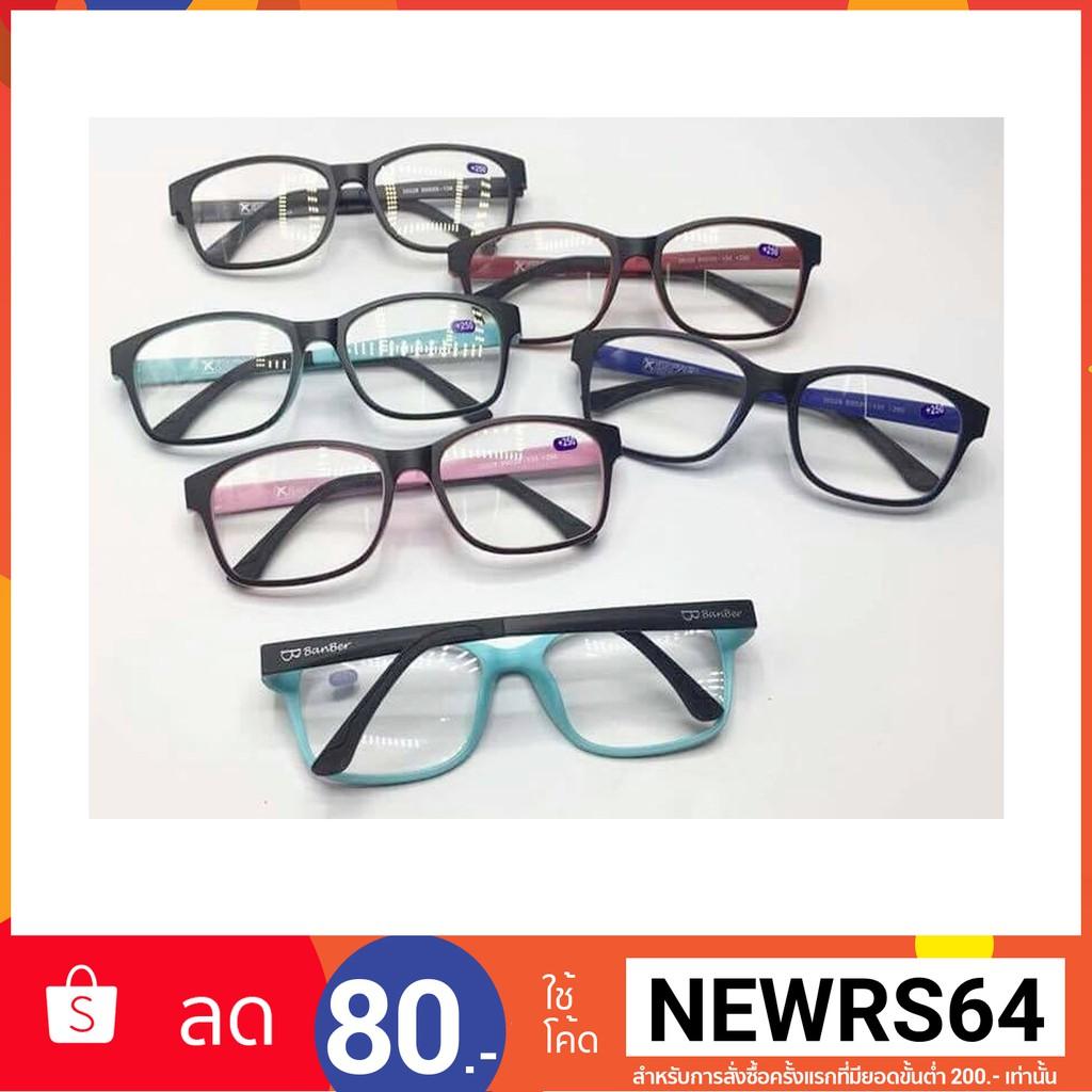 แว่นสายตาสั้นกรอบTR90 ทรงสีเหลี่ยม (เลนส์สำเร็