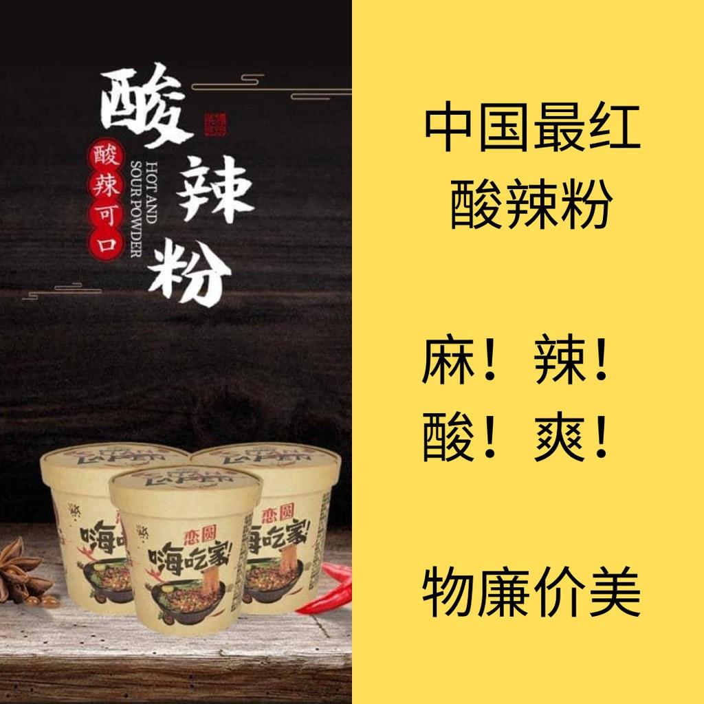 酸辣粉/Hot Sour Noodles/中国酸辣粉/嗨吃家酸辣粉