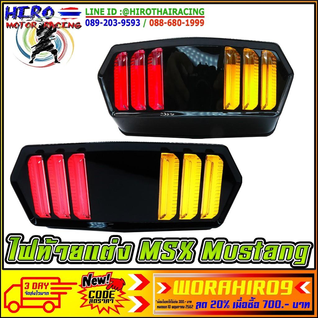 ไฟท้ายแต่ง MSX-125 MUSTANG พร้อมไฟเลี้ยวในตัว ถูกที่สุดในตลาด (CB650F/DEMON)  💢💢มีโค๊ดลดราคา !! ถึง หมดเขต 16-25