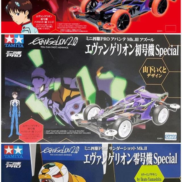 1 set of Evangelion 2 0 Series (Mini 4WD) - 92207/92218/92224