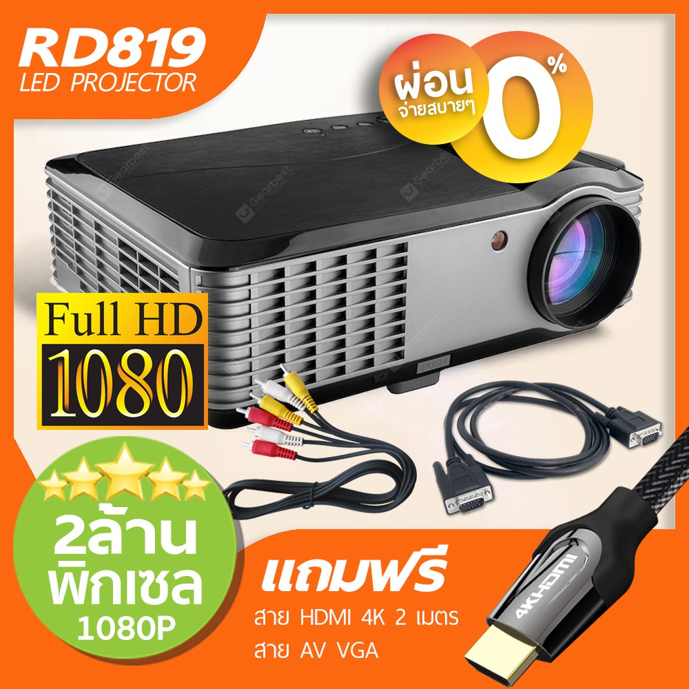 โปรเจคเตอร์ RD819 FullHD ฟรี!!! HDMI 4K สว่างสูง 3800 Lumens BY Digilifeg