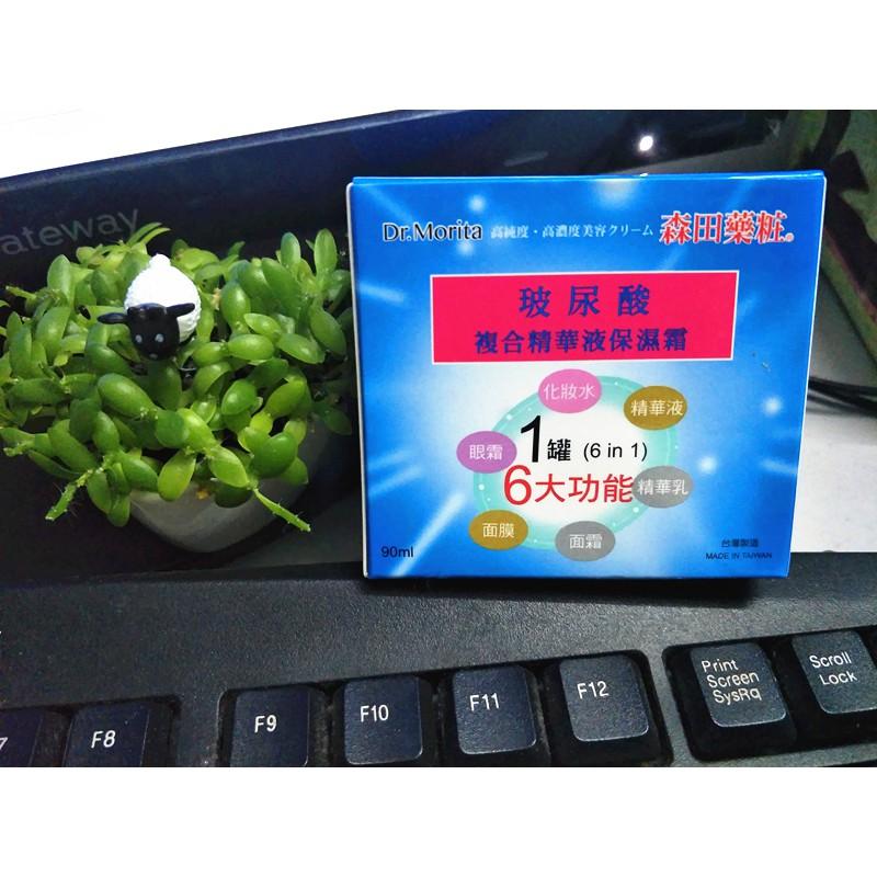 Dr.Morita 6 in 1 Hyaluronic Acid Moisturizing Essence Facial Cream 玻尿酸复合原液精华保湿霜