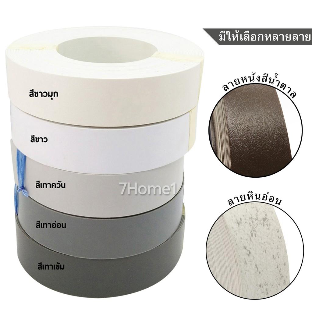 วีเนียร์ PVC วีเนียร์ปิดขอบ เกรดพรีเมี่ยม กว้าง 28มม . (1.1/4