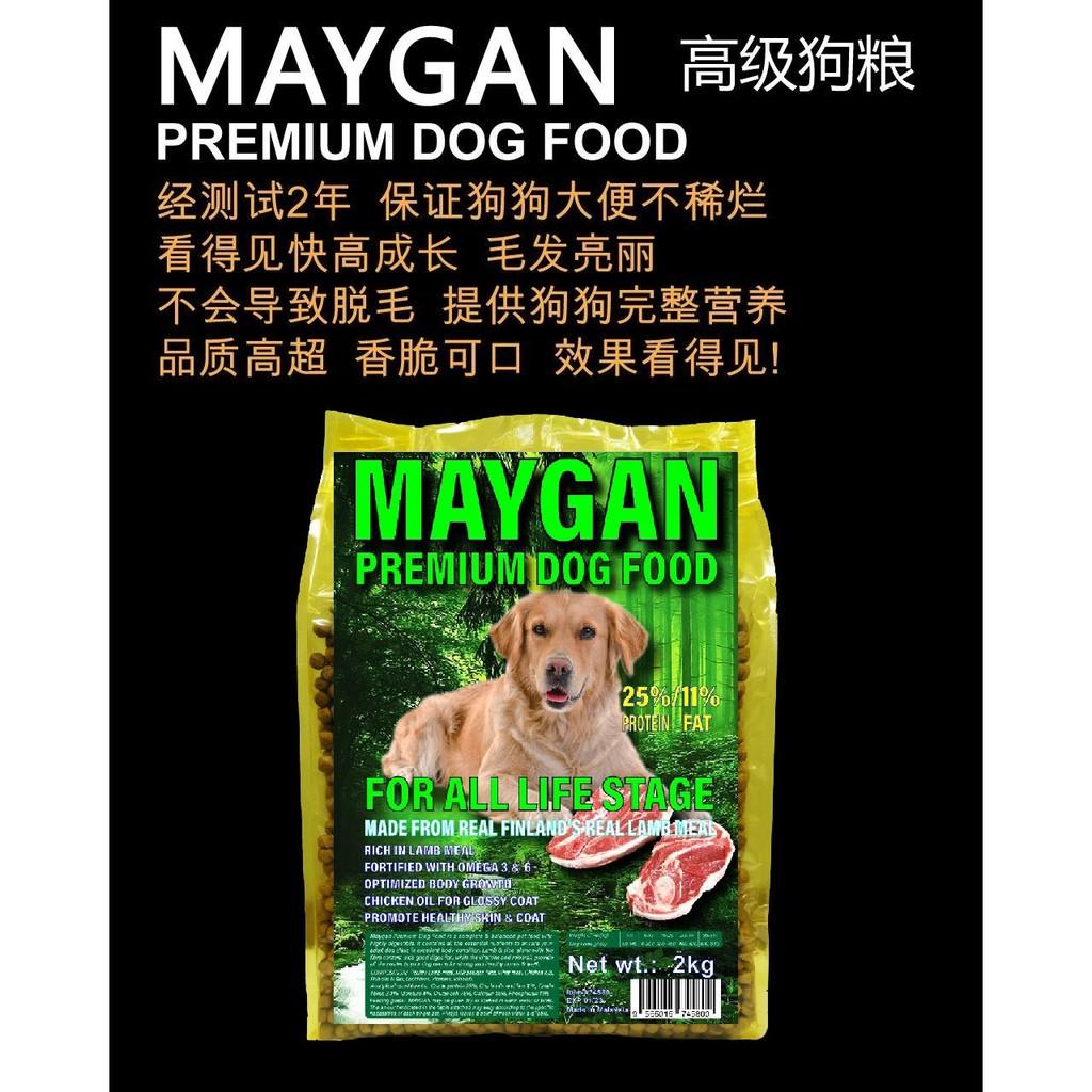 MAYGAN Premium Dog Food 2kg - 25% Protein 11% Fat | MAYGAN Premium Makanan Anjing Berkualiti