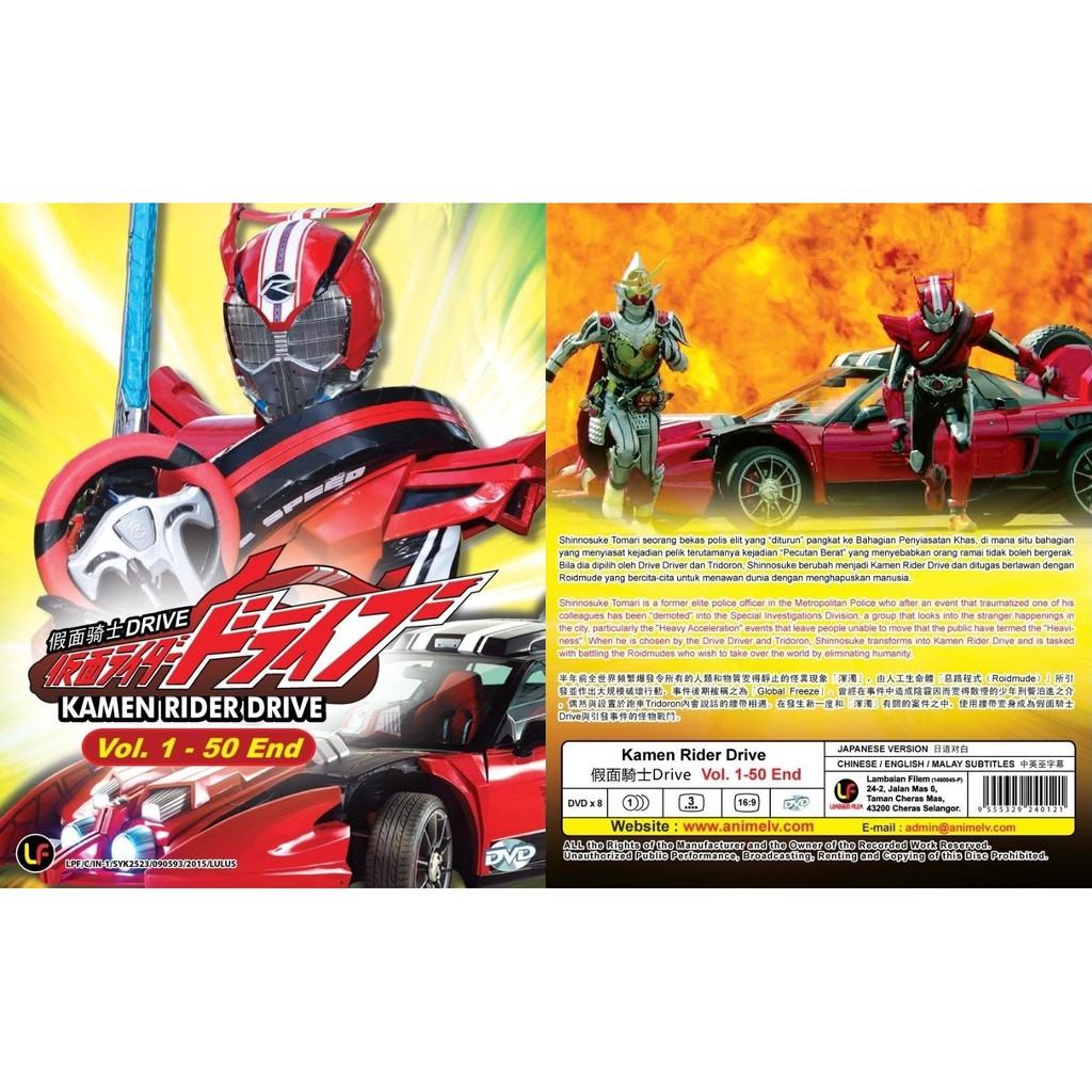 ANIME DVD ~ Kamen Rider Drive(1-50End)