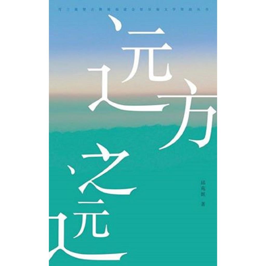 【三三出版社 - 散文】远方之远 - 生活/马来西亚/马六甲/中国