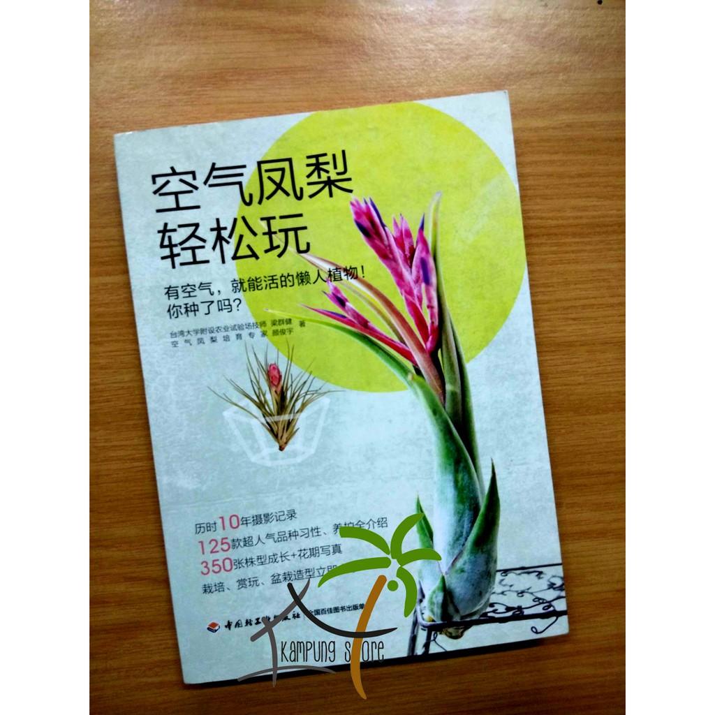 Book : Tillandsia 空气凤梨轻松玩