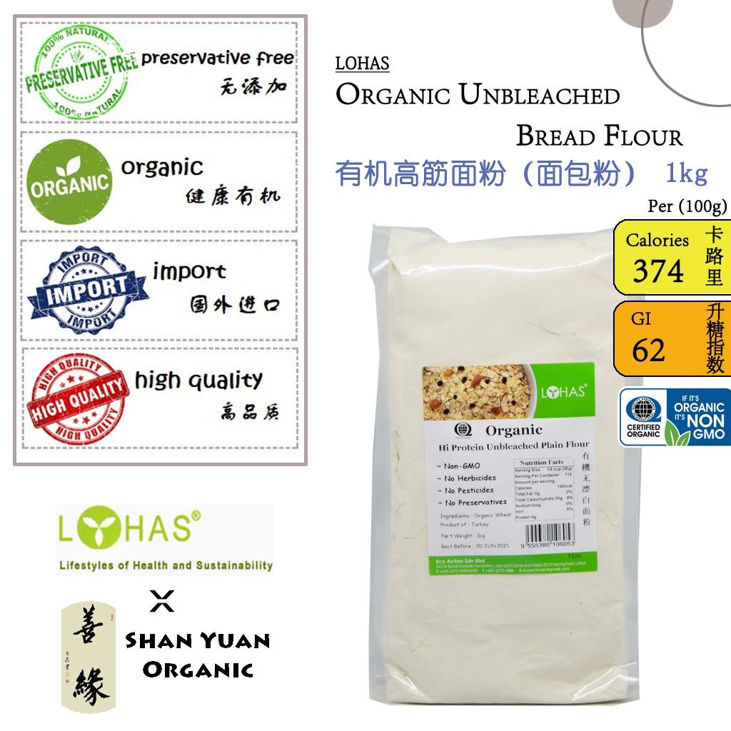 Organic Unbleached Bread Flour 有机高筋面粉(面包粉) 1kg [LOHAS]