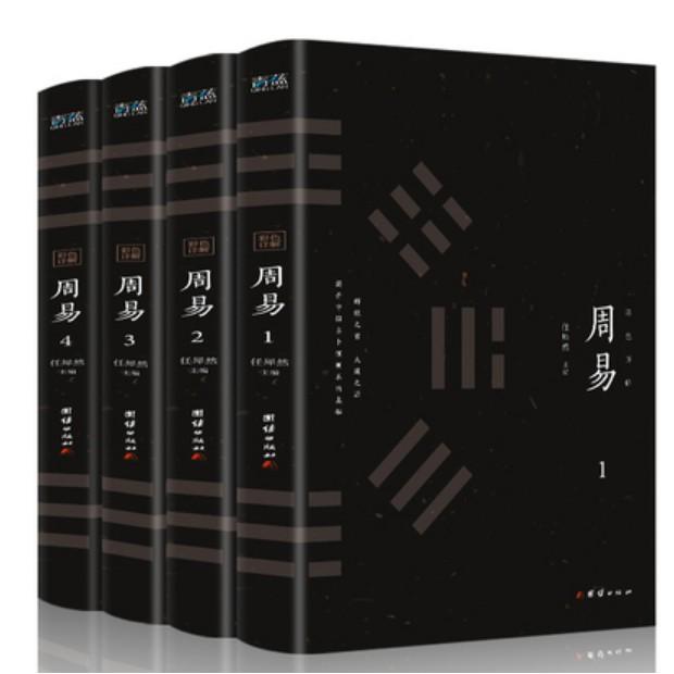 Ready Stock- Chinese Philosophy books 全套4册周易全书彩色详解易经的智慧易经入门风水占卜算卦预测学书