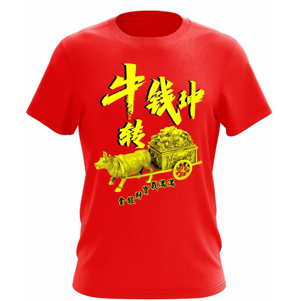 CNY tshirt cotton 2021 men female unisex