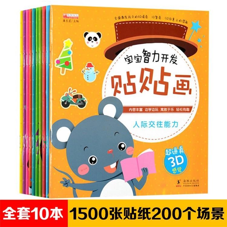 OFFER!! Ready Stock - Children sticker books 10册幼智力开发贴贴画故事贴纸 左右脑开发 宝宝贴贴画儿童贴纸书