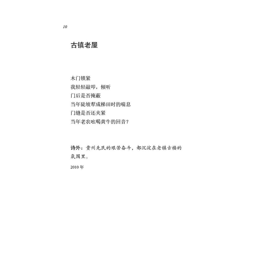【 大将出版社 - 瑕疵书系列 】百颗芥子 - 文学/诗集/何乃健选集