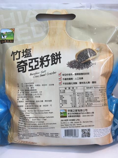 Bamboo Salt Chia Seed Cracker 竹盐奇亚籽饼