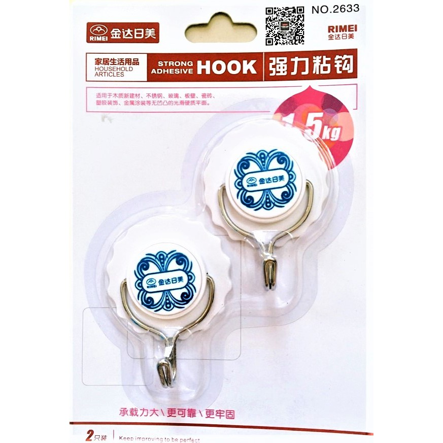 RIMEI Strong Adhesive Hook Bathroom Kitchen Hook With Movable Metal Hook 2633