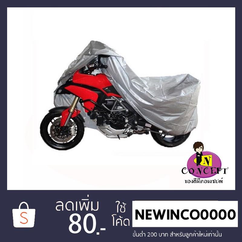 [ใช้โค้ด MOAUG50 ลดเพิ่ม 50%] ผ้าคลุมรถมอเตอร์ไซต์แบบบางเน้นพกพาง่าย ขนาด 200 X 100 cm ไซต์มาตราฐานครอบคลุมหลา