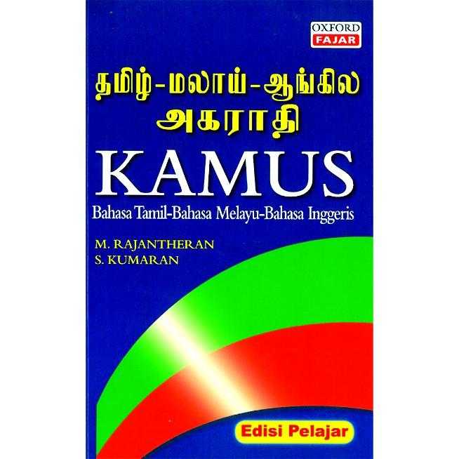 Kamus Bahasa Tamil Bahasa Melayu Bahasa Inggeris Shopee Malaysia