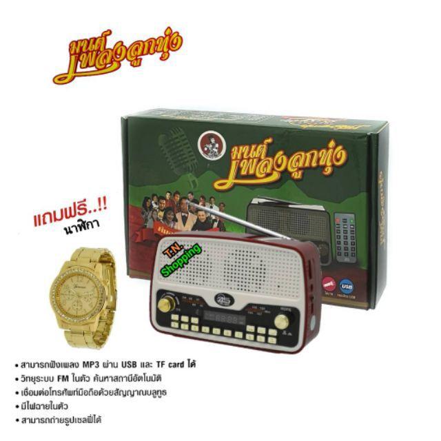 As Music Box S-8 มนต์เพลงลูกทุ่ง แถมฟรี AS นาฬิกา ลูกทุ่งเรื