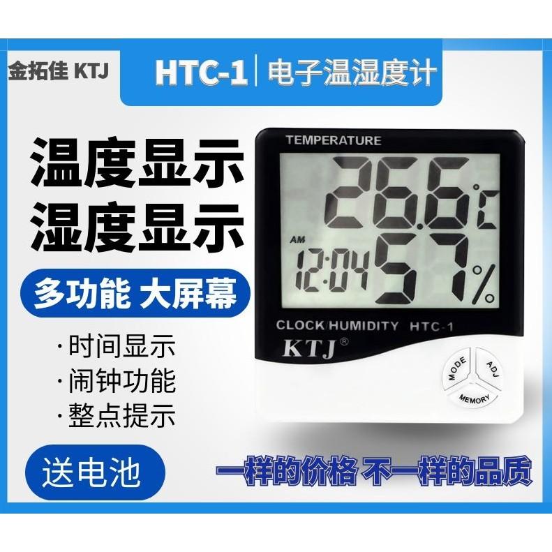 HTC-1 indoor electronic thermometer alarm clock 厂家直销HTC-1室内电子温度计闹钟