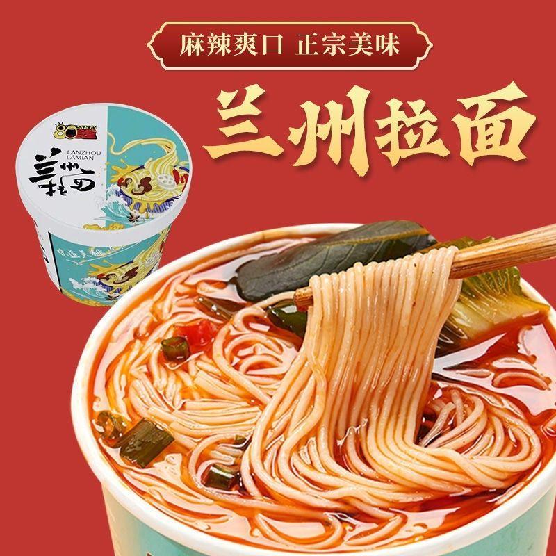 80食堂重庆小面兰州拉面桶装方便面速食泡面正宗非油炸面条