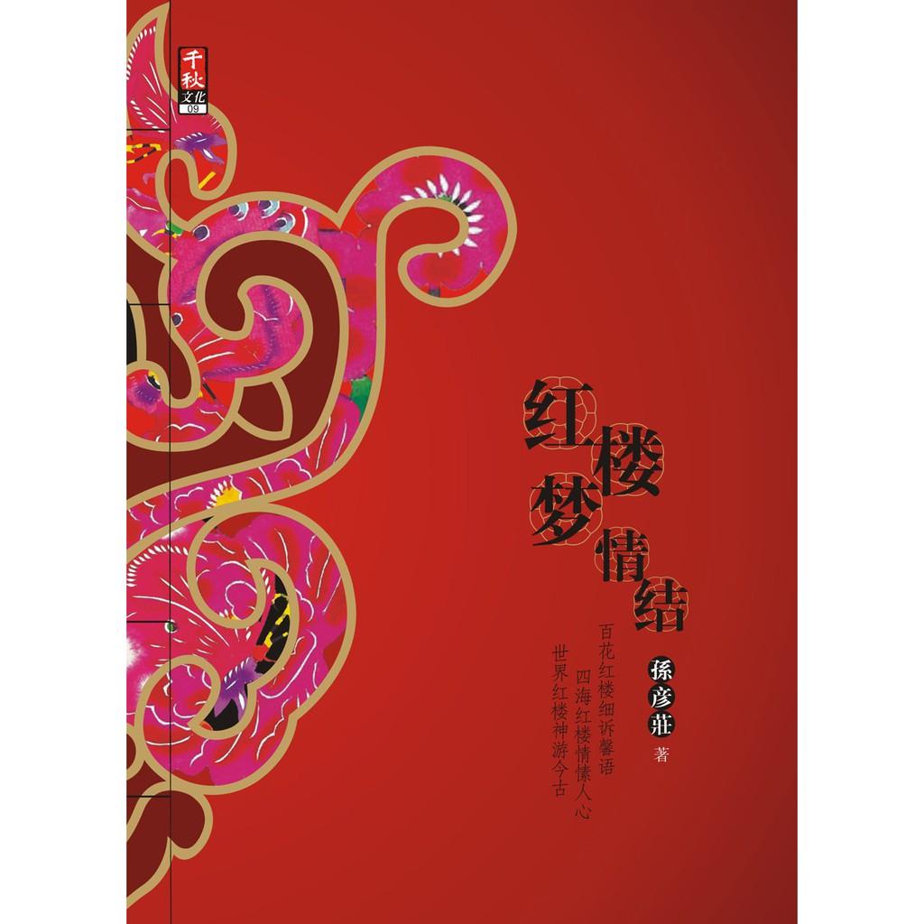【大将出版社 - 瑕疵书】红楼梦情结 - 文学 / 学术论文