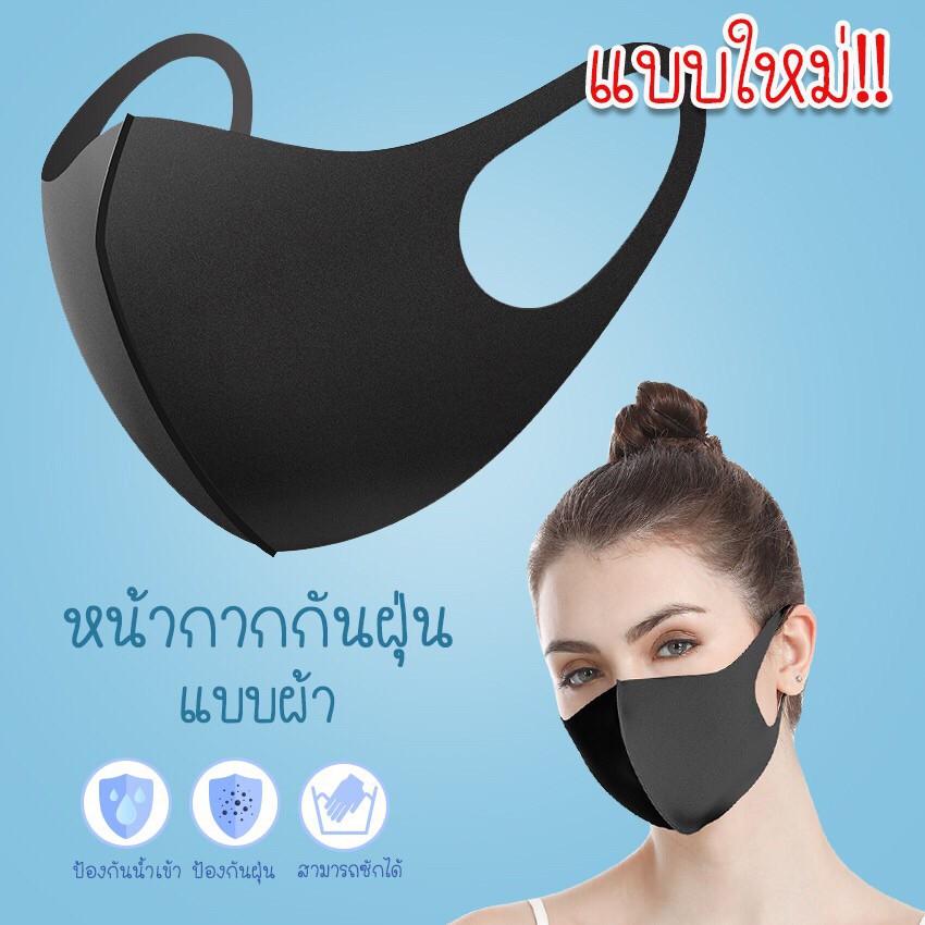 Black แบบใหม่ ผ้าปิดจมูก ผ้าปิดปาก หน้ากาก หน้ากาก หน้ากากกันฝุ่น หน้ากากซ