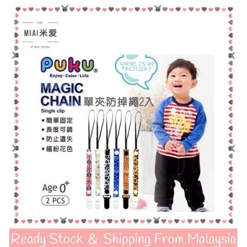 Ready Stock Puku Pacifier Soother Magic Chain Single Clip 2PCS - Magic單夾防掉繩2入 P11120