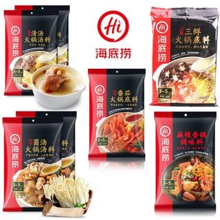 [Joy Snacks] Haidilao Steamboat Hotpot instant Soup Base 海底捞火锅底料