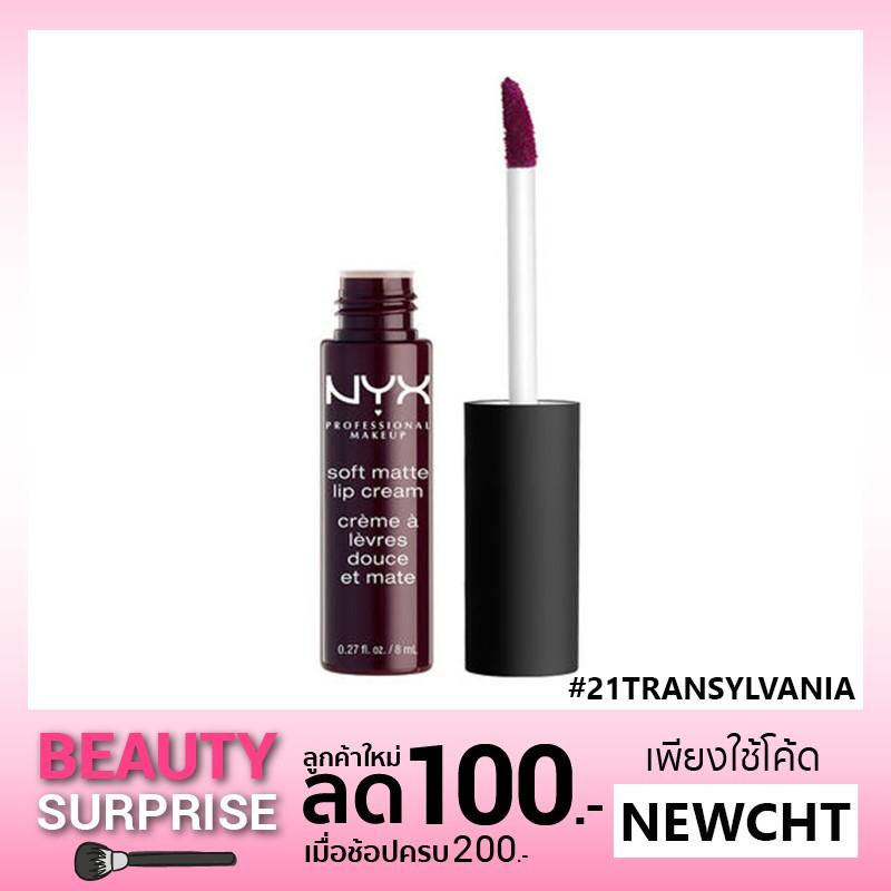 พร้อมส่งNYX Soft Matte Lip Cream #21Transyl