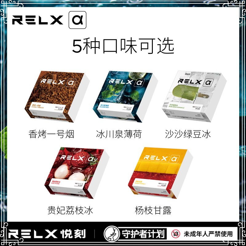 *NEW FLAVOUR* Original Relx Alpha Refill Pod *Ready Stock*