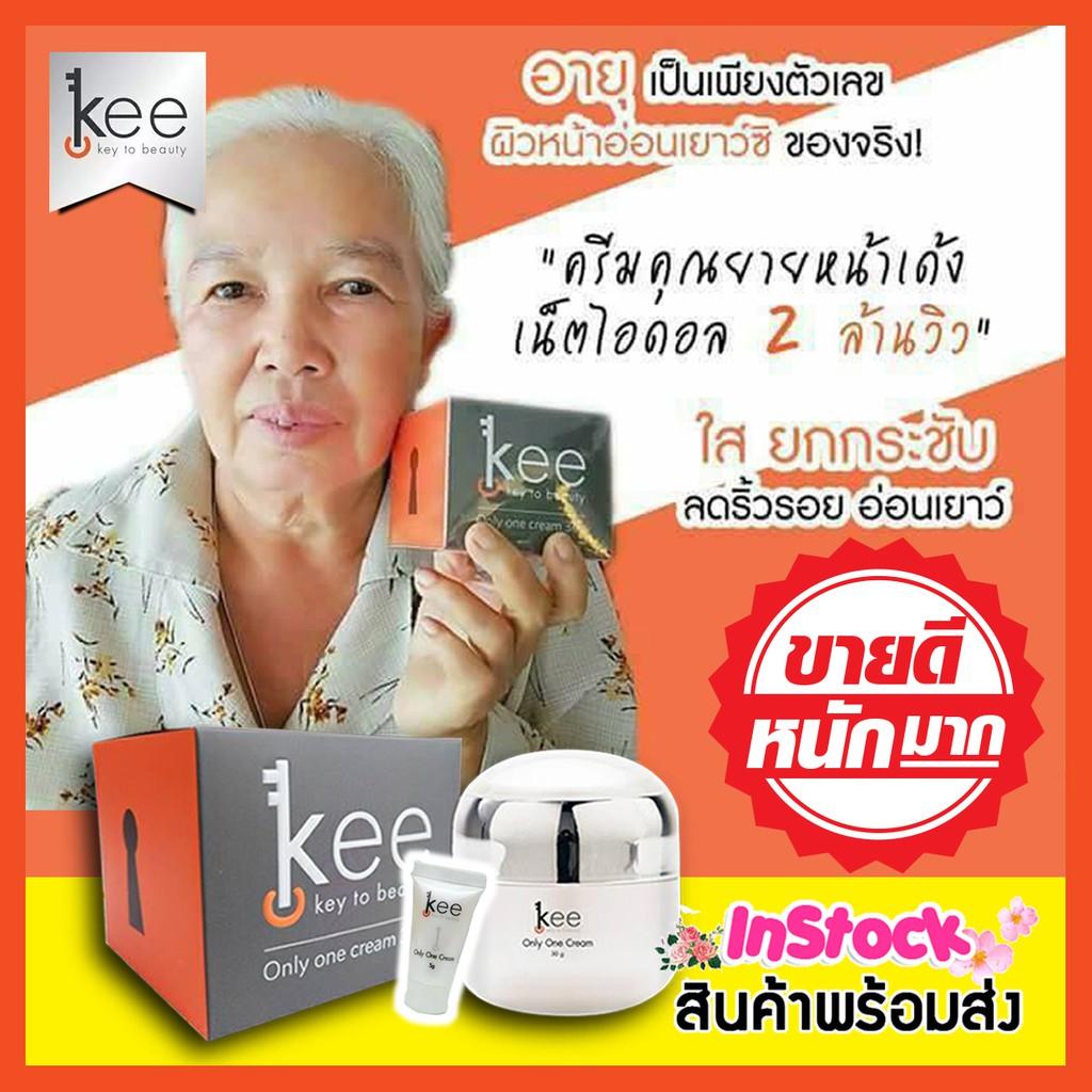 Kee ❤ครีมคุณยายหน้าเด้ง❤สูตรใหม่❤ ส่งเร็ว ส่งไว สินค้าพร้