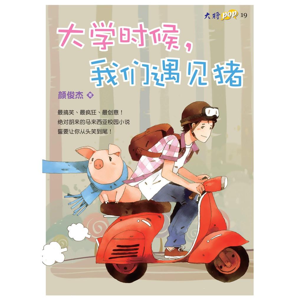 【大将出版社 - 小说】动物方城市 - 小说/颜俊杰
